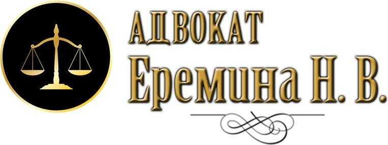Адвокат Еремина Н. В.