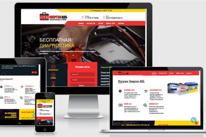 Интернет магазин по продаже АКБ в Сочи